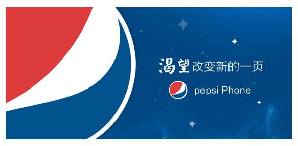 Pepsi tendrá su teléfono móvil en China