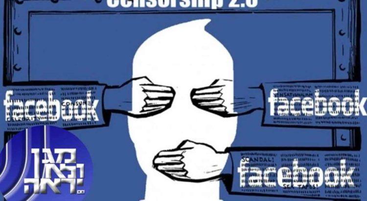 La Justicia investiga a Facebook por censura de página opositora al gobierno